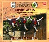 Пирин фолк Сандански 2009 - 3 част - албум