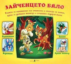 Зайченцето бяло : Книжка за оцветяване със стихчета и стикери -