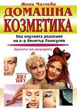 Домашна козметика - Жени Малчева -