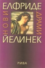Нови драми - Елфриде Йелинек -