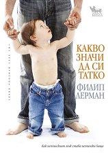 Какво значи да си татко - Филип Лерман -