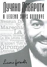 Лучано Павароти : A Legend says Goodbye -