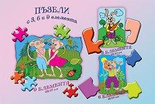 Пъзели с 3, 6 и 9 елемента: заек, котарак, мишки - пъзел