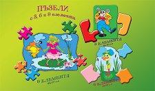 Пъзели с 3, 6 и 9 елемента: мишле, пате, жаба - пъзел