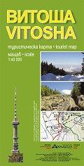 Витоша - туристическа карта Vitosha - tourist map -