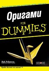 Оригами for Dummies - Ник Робинсън - продукт