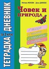 Човек и природа: Тетрадка-дневник за 3. клас - Наташа Жекова, Дена Димова -