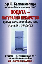 Водата - натурално лекарство -