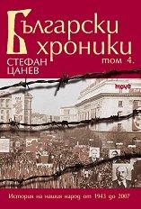 Български хроники – том IV - Стефан Цанев -