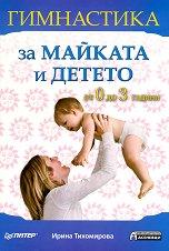 Гимнастика за майката и детето: от 0 до 3 години - Ирина Тихомирова -