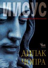 Иисус: История на просветлението - Дипак Чопра -
