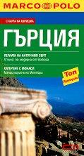Marco Polo: Гърция - Джобен пътеводител - Калус Бьотих -