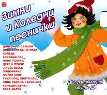 Детско шлагерно студио ДА - Зимни и Коледни песнички - албум