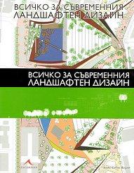 Всичко за съвременния ландшафтен дизайн - Алекс Санчес Видиея -