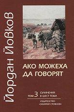 Съчинения в шест тома - том 3: Ако можеха да говорят - Йордан Йовков -