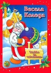 Книжка за оцветяване: Весела Коледа -