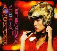 Аксиния - Новата пепеляшка - албум