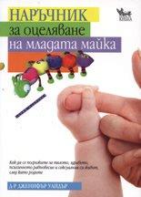 Наръчник за оцеляване на младата майка -