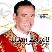 Иван Дяков - Златни македонски хитове: 1 част - албум