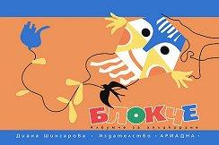 Блокче: Албумче за апликиране - Диана Шингарова -