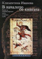 В началото бе книгата - Климентина Иванова -