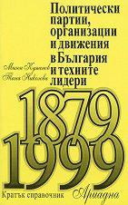 Политически партии, организации и движения в България и техните лидери (1879 - 1999) : Справочник - Милен Куманов, Таня Николова -