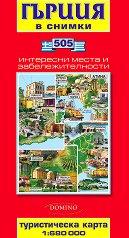 Туристическа карта: Гърция в снимки Tourist Map: Greece in Photos -
