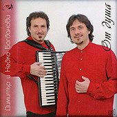 Димитър и Недко Богданови - От душа - албум