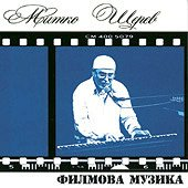 Митко Щерев - Филмова музика - албум