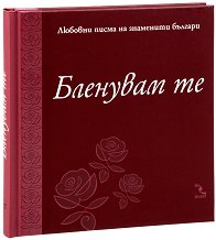 Бленувам те : Любовни писма на знаменити българи - Данаил Глишев -