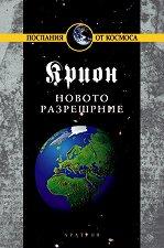 Крион - книга 10: Новото разрешение - Лий Каръл -