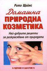 Домашна природна козметика : Най-добрите рецепти за разкрасяване от природата - Рита Щийнс -