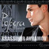 Красимир Аврамов - албум