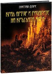 Крал Артур и рицарите на кръглата маса - Гюстав Доре -