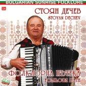 Стоян Дечев - Фолклорна пътека - албум