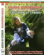 Силвия Владимирова -