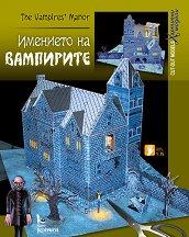 Имението на вампирите - Хартиен модел - творчески комплект
