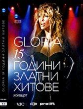 Глория  - 15 години златни хитове - албум