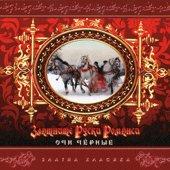Златните руски романси : Очи чёрные - албум