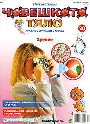 Човешкото тяло : Пътешествие из човешкото тяло  - Брой  20 - Зрение -