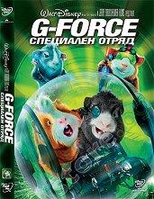 G-FORCE специален отряд -