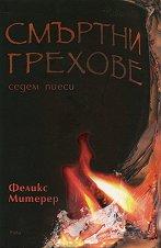 Смъртни грехове - Седем пиеси - Феликс Митерер -