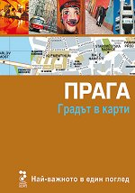 Прага: Градът в карти -