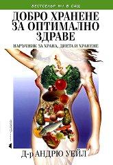 Добро хранене за оптимално здраве - Д-р Андрю Уейл -