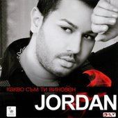 Джордан - Какво съм ти виновен - албум