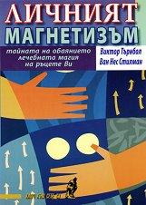 Личният магнетизъм: тайната на обаянието, лечебната магия на ръцете ви -