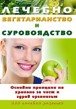 Лечебно вегетарианство и суровоядство -