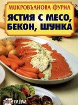 Микровълнова фурна: Ястия с месо, бекон, шунка -