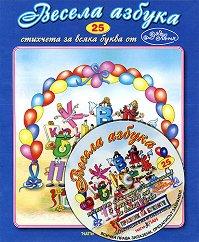 Стихчета за най-малките - 25: Весела азбука + CD - албум