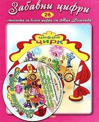 Стихчета за най-малките - 26: Забавни цифри + CD - компилация